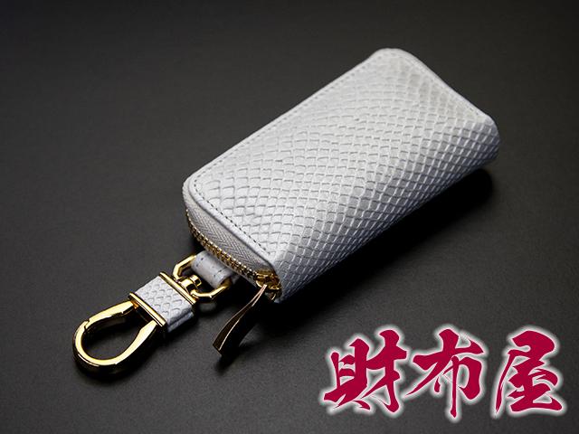 金運アップ・開運財布専門店 「財布屋」 日本の財布職人が作る開運の財布 交通安全スマートキーケース 白蛇
