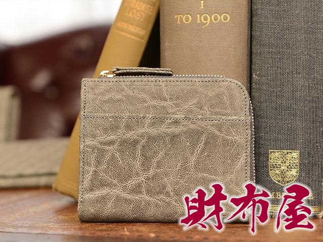 金運アップ・開運財布専門店 「財布屋」 日本の財布職人が作る開運の財布 夢を叶える開運の象ポケットイン