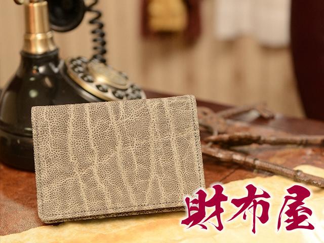 金運アップ・開運財布専門店 「財布屋」 日本の財布職人が作る開運の財布 夢を叶える開運の象名刺入れ