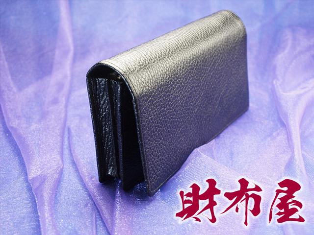 黒の200万円入る財布 開運祈願財布専門店 「財布屋」 財布職人が作る縁起のいい財布