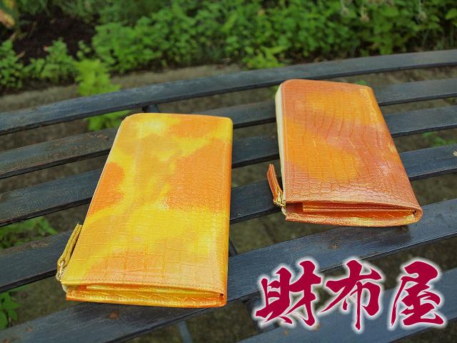 金運アップ・開運財布専門店 「財布屋」 日本の財布職人が作る開運の財布 幸せの貯まる財布 レジさっとGピンクゴール