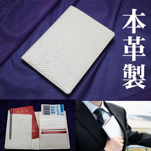 金運アップ・開運財布専門店 「財布屋」 日本の財布職人が作る開運の財布 安心安全 パスポートケース 白蛇(七福財布)プレゼント