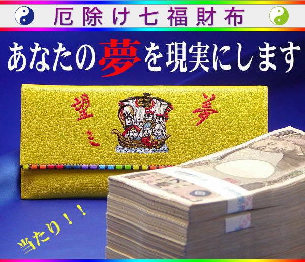 [七福財布]金運アップ・開運財布専門店 「財布屋」 日本の財布職人が作る開運の財布 厄除けイエロー 宝くじ入れ