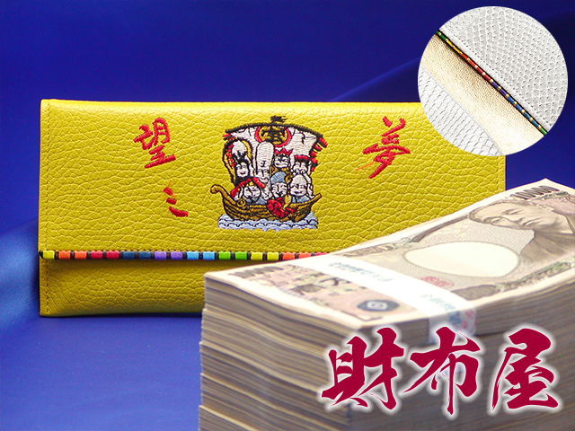 「財布屋」 宝くじ入れ 日本の財布職人が作る開運の財布 [七福財布]金運アップ・開運財布専門店 厄除けイエロー