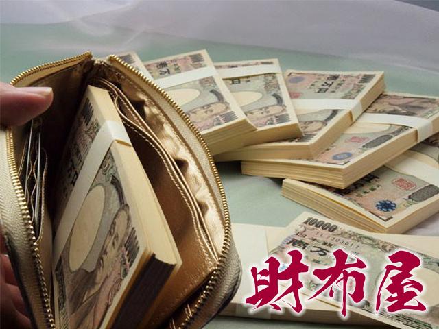 風水では 祝開店大放出セール開催中 財布の中にできるだけお札を入れればいいとありますが 同じ大きさに切った紙でもいいとあります お財布の大きさに合わせてお使いくださいませ 金運アップ 開運財布専門店 開運キーホルダー 日本の財布職人が作る開運の財布 お札の元 オンラインショップ 財布屋