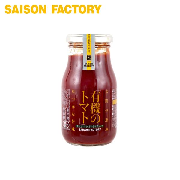 トマト たまねぎ 砂糖に醸造酢など オーガニックの素材だけを使用したとてもフルーティなトマトケチャップです ケチャップ 有機のトマトケチャップ 驚きの値段 ラッピング可 300g プレゼント 期間限定で特別価格 調味料