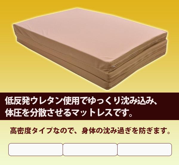 高密度 低反発 ウレタンマットレス 三つ折タイプ シングルサイズ  532P26Feb16【RCP】【ウレタン マットレス 軽量 収納】