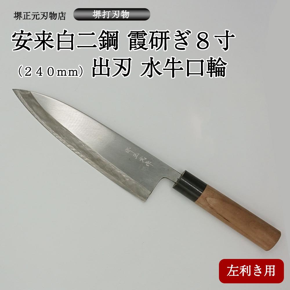 包丁 研ぎ 方 の 出刃