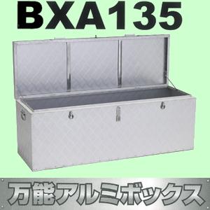 【本州は送料無料。園芸用品や作業工具入れ等】アルインコ BXA135 万能アルミボックス(アルミ製ツールボックス) 幅136cm 収納容量約242L