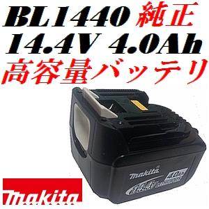 マキタ(makita)純正品 BL1440 14.4V(4.0Ah) 高容量リチウムイオンバッテリ単品(A-56574)【後払い不可】