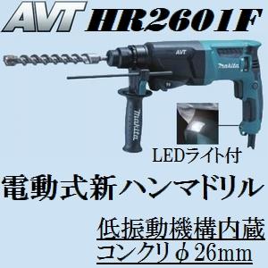 マキタ HR2601F φ26mm低振動機構内蔵 電動式ハンマドリル SDSプラスシャンク【後払い不可】