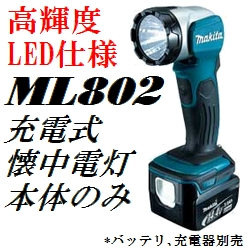 Makita (Makita) ML802 Rechargeable LED flashlight 14.4 V 18 V combined (battery and charger unit (sold separately))