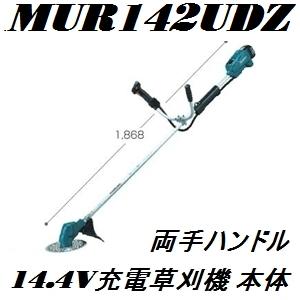 【送料無料】マキタ(makita) MUR142UDZ 14.4V充電式草刈機本体のみ 両手ハンドル 標準棹【後払い不可】