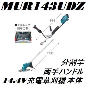 マキタ(makita) MUR143UDZ 14.4V充電式草刈機本体のみ 両手ハンドル 分割竿【後払い不可】