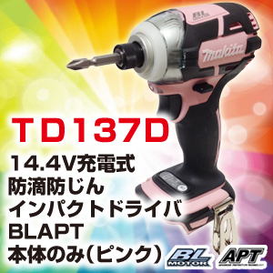 Makita TD 137 DZP 14.4 V Rechargeable-proof only drops of dust brushless impact driver APT (APT) main body color: pink