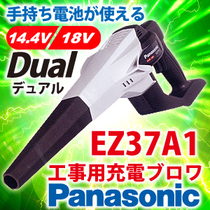 パナソニック EZ37A1 Dual(14.4V、18Vバッテリー兼用) 工事用充電式パワフルブロワ本体のみ【後払い不可】