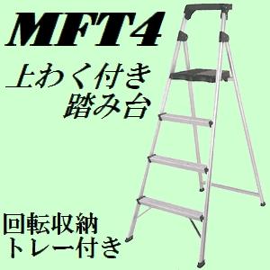【送料無料*】ピカ MFT-4 上わく付き軽量アルミ踏み台 踏台高さ114cm回転収納トレー付き【*沖縄・離島等一部地域を除く】【後払い不可】