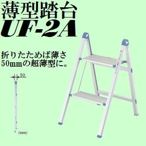 【収納時幅約5cmの超薄型、サイズも豊富】ピカ UF-2A 超薄型軽量アルミ踏み台 踏台高さ52cm【後払い不可】