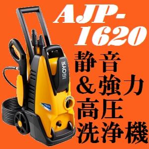 【環境に合わせて選べる静音モード搭載】リョービ AJP-1620 低騒音パワフル高圧洗浄機 最大吐出圧力7.3MPa【後払い不可】