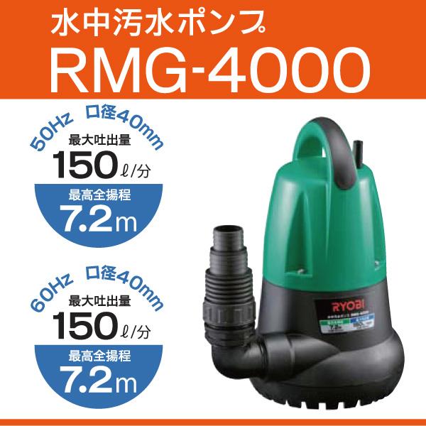 【最大吐出量毎分150L】リョービ RMG-4000 排水、灌水用水中汚水ポンプ 西日本用(60Hz)【後払い不可】