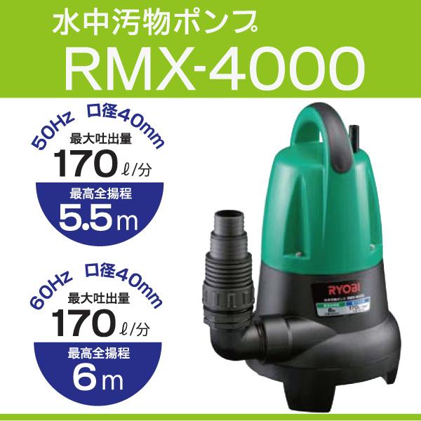 【最大吐出量毎分170L】リョービ RMX-4000 排水、灌水用水中汚物ポンプ 西日本用(60Hz)【後払い不可】