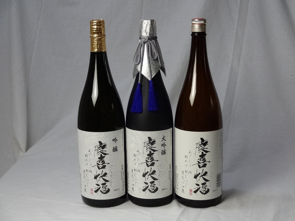 慶喜快福スペシャルセレクション3本セット (大吟醸 吟醸 普通酒) 1800ml×3本 頚城酒造(新潟県)