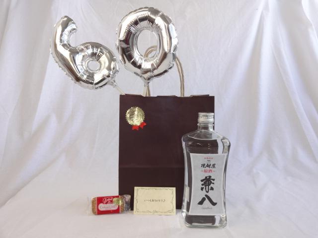 還暦シルバーバルーン60贈り物セット 麦焼酎 原酒 兼八 42度 四ツ谷酒造 720ml(大分県) メッセージカード付