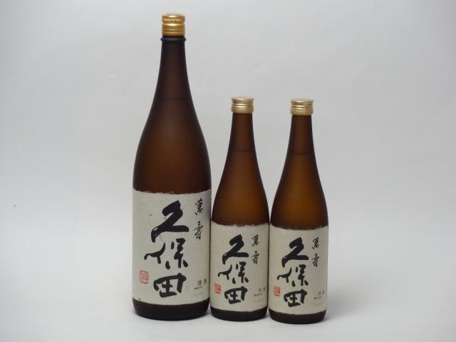 久保田3本セット 朝日酒造 久保田(萬寿1800×1本 萬寿720×2本)