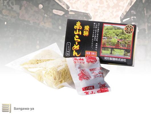 高山らーめん 市販 尾形製麺 マート 醤油 2食入