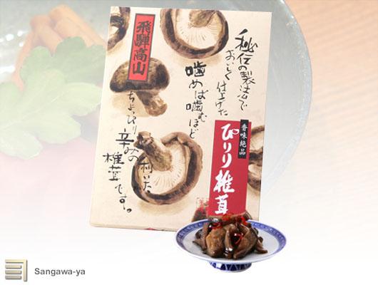 飛騨高山 大特価 ぴりり椎茸 椎茸お惣菜 注目ブランド