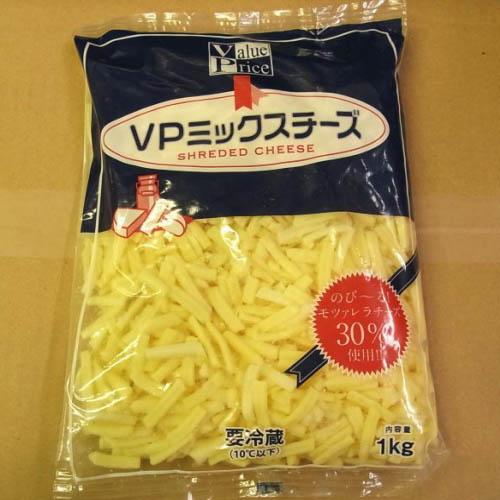 再再販 業務用 VP 1kg ミックスチーズ 激安卸販売新品