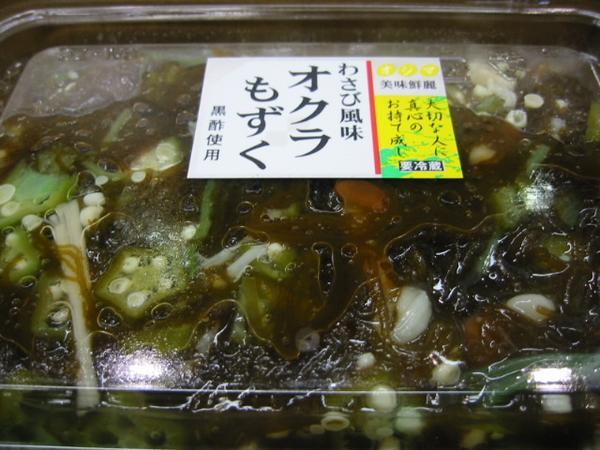 マーケティング もずくとオクラの絶妙な取り合わせ オクラもずく わさび風味 送料0円 沖縄県産もずく使用 1kg
