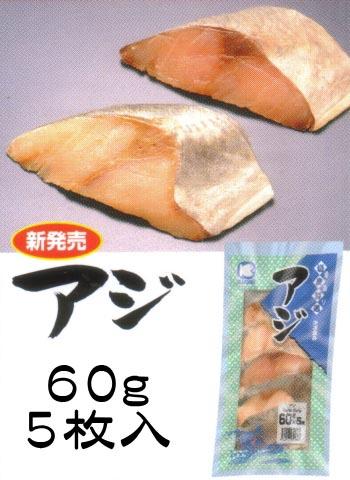 定番切身魚を使いやすく 骨取り 切身百選 アジ 60g5枚入 未使用品 宅送