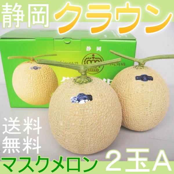 100年の伝統が生んだ世界一の味 送料無料 静岡県産 超激得SALE クラウンメロン A 2玉 マスクメロン 大人気! 静岡メロン