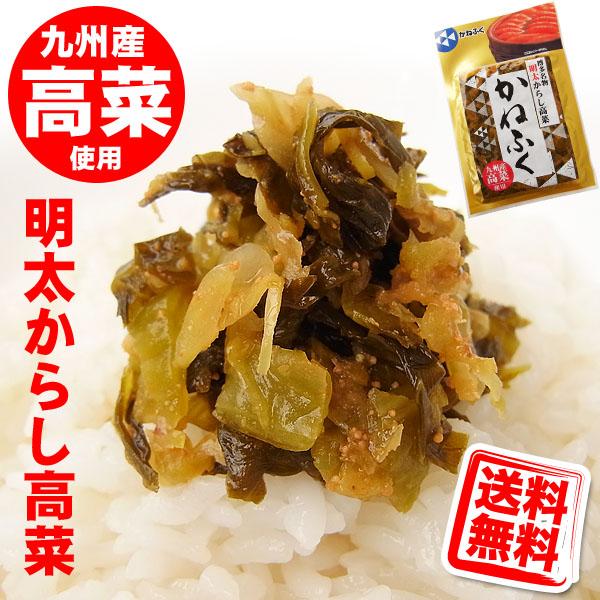 九州産高菜使用 博多名物です!! かねふく 明太 からし高菜 100g 送料無料 (メール便/同梱・代引不可)