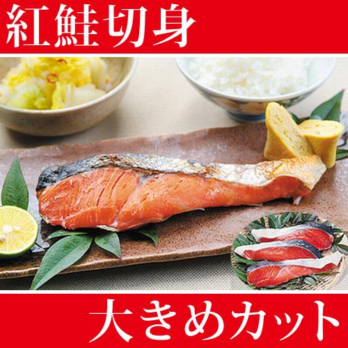 ≪休校応援SALE≫紅鮭 サケ切り身 塩鮭 大きめカット  1kg前後(約100g×10切入)