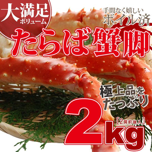 特大 ボイルタラバ蟹 (茹たらばがに) 2.2kg 前後 送料無料