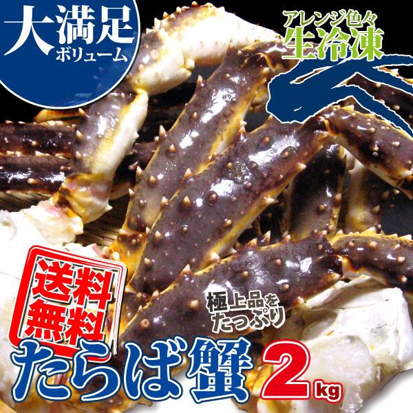 ≪お鍋セール≫特大サイズ 生 タラバ 蟹(たらば)2.2kg 送料無料 極大蟹の王様