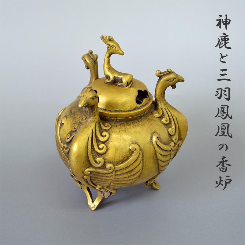 神鹿と三羽鳳凰の香炉 高さ13.5cm SE011912 金 ゴールド フェニックス 置物 守護神 縁起物 中国 インテリア オブジェ 繁栄 優れた才能 プレミア