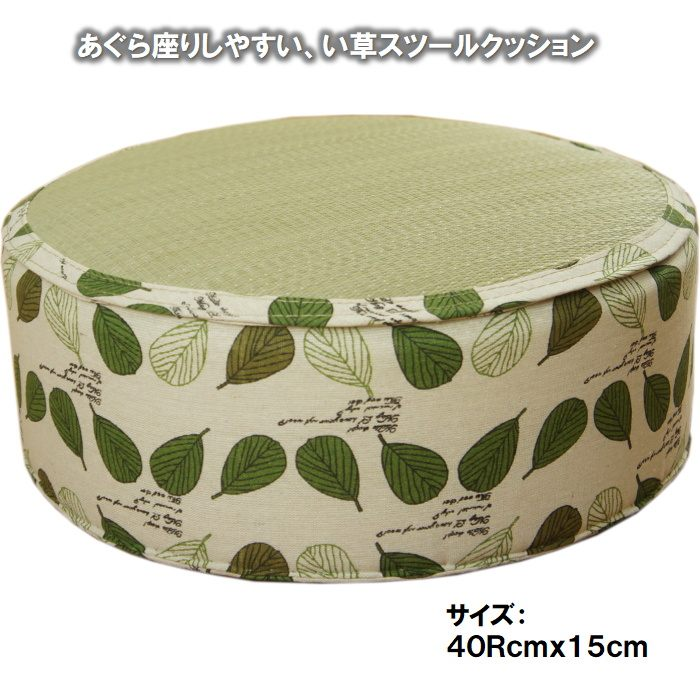 定番 さるるの部屋の夏のこしかけ あぐら座りがしやすい 軽量で持ち運び便利 選択 リーフ い草スツール グリーン色 40R×15cm