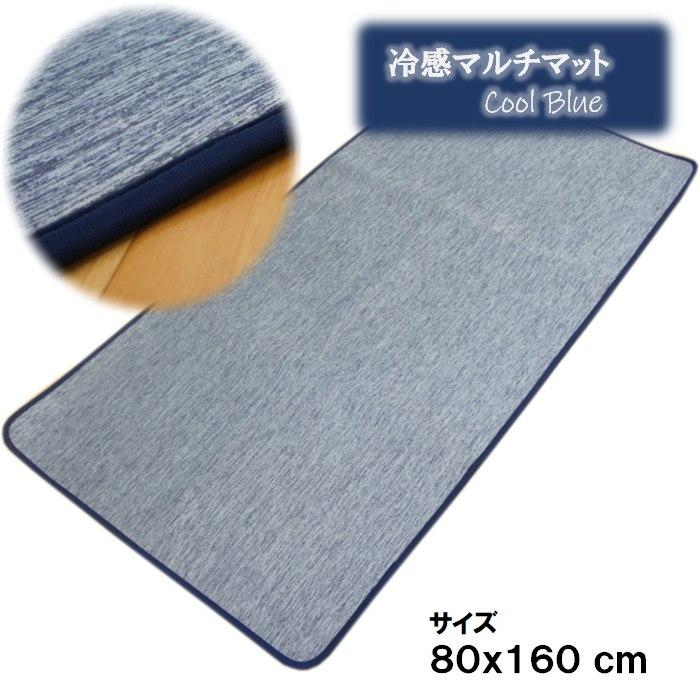 ひんやりクール 冷感マルチマット  80x160cm 1畳用 冷感マルチマット「クールブルー」ひんやりクール 肌触り爽やか! ふっくらウレタン入 夏用ラグマット 新入荷