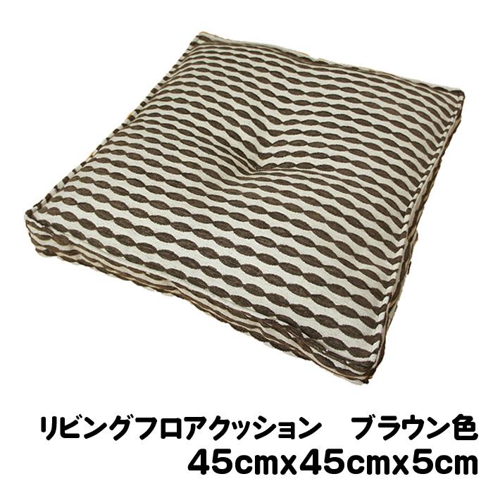 新色 日本の工場で丁寧に作りました 45cmx45cmx5cm 国産リビングフロアクッション 売れ筋 ダール ブラウン色 底つき感のないインテリア座布団 豆柄 ストライプ