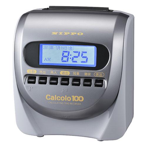 NIPPO(ニッポー) Calcolo100(カルコロ100) 小型計算タイムレコーダー