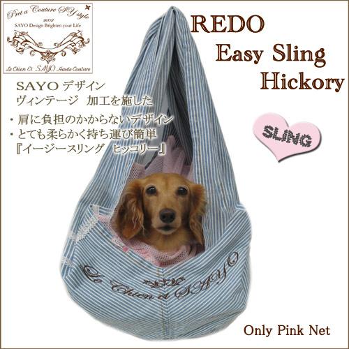 ルシアンエサヨ リデュー犬猫SAYOイージースリング ヒッコリー ピンクネット RS【~5kg】 【在庫商品】【あす楽対応】