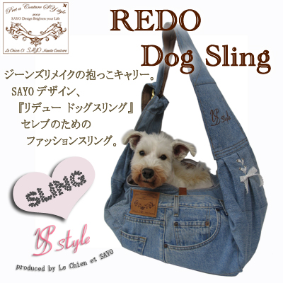 ルシアンエサヨ リデュー犬猫SAYOドッグスリング インディゴ RLサイズ【~13kg】 【在庫商品】【あす楽対応】