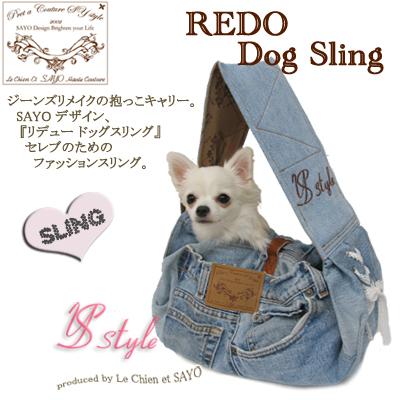 ルシアンエサヨ リデュー犬猫SAYOドッグスリング インディゴ RSサイズ【~3kg】 【受注生産】【お仕立て約4ヶ月後~】