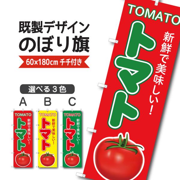 青果物 直売所 農産物 農家 定価の67%OFF オーガニック のぼりサイズ:180×60cm 人気商品 素材:ポンジ 既製デザイン やさい のぼり 新鮮で美味しい トマト 野菜 とまと 旗