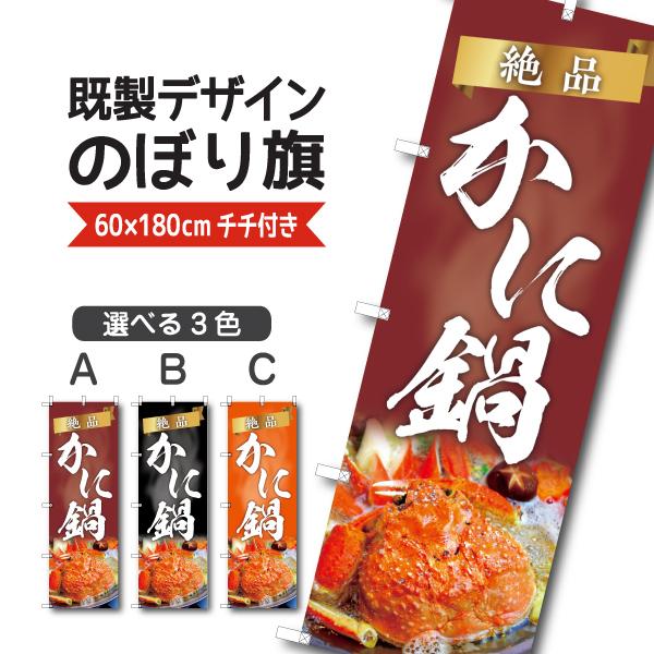 和食 寿司 海鮮 居酒屋 日本料理 のぼりサイズ:180×60 既製デザイン のぼり 1着でも送料無料 鍋料理 お鍋 蟹料理 なべ かに鍋 旗 鍋 ふるさと割