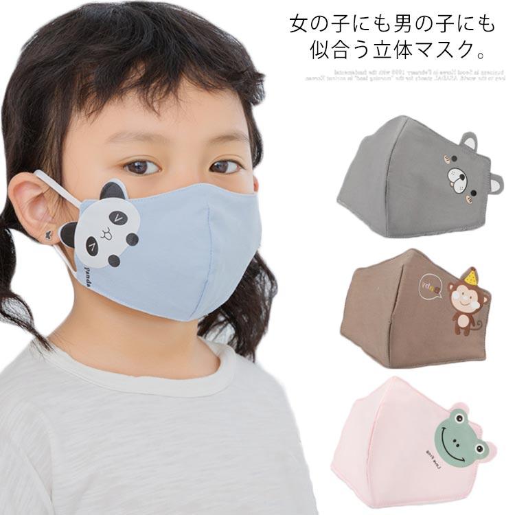 マスク 保証 女の子 男の子 飛沫 花粉対策 洗える 2枚セット 布マスク 春秋送料無料 驚きの値段 子供用 通学 通気性 予防対策