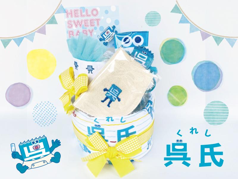 出産祝い おむつケーキ 【 呉氏のおむつケーキ (ご出産お祝い ) 送料無料 】名入れ タオル プレゼント ギフト 赤ちゃん 男の子 女の子 ベビー キャラクター